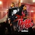 Jay-Z & Lil Wayne - Guitar Heroes mixtape cover art