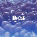 Moving Castle 004 mixtape cover art