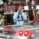 Real Trap Sh!t: Doe Boy Home Edition (Hosted By Doe Boy) mixtape cover art